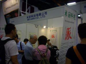 2014 exhibition (4)